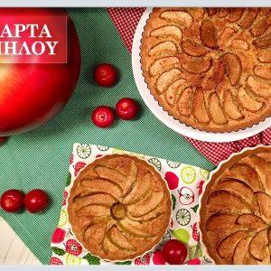 Τάρτα Μήλου με Κρέμα Frangipane